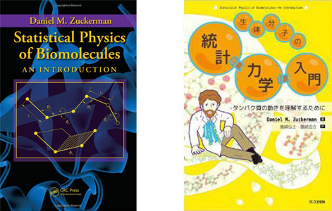 Cover of textbook by Daniel Zuckerman (both English and Japanese editions)